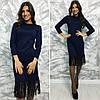 Платье с бахрамой / французский трикотаж / Украина