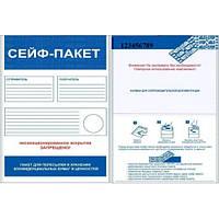 Сейф-Пакеты 265х420 мм. с прозрачным карманом для сопроводительных документов.