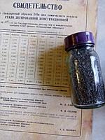 Стандартные образцы химического анализа стали легированной конструкционной 245в № 694-75