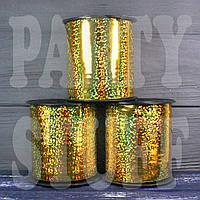 Лента для шаров золотистая голограммная,  250 м, фото 1