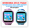 Детские часы с GPS трекером  Q750 3G/ROM 32GB. Новинка 2016 года.