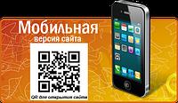 Мобильная версия optkm.com