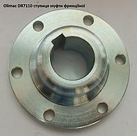 Ступица муфты Olimac Drago DR7110
