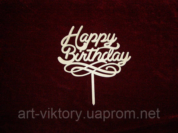 Топпер Happy Birthday (17 х 13 см), декор, фото 2