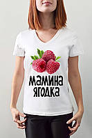 "Женская футболка ""Мамина ягодка"""