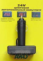 Цифровой автомобильный вольтметр с штекером в прикуриватель 24В AYRO для грузового транспорта