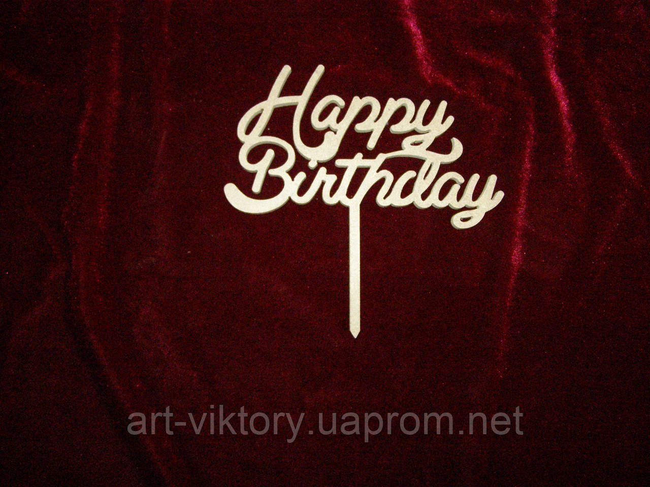 Топпер Happy Birthday (16 х 9 см), декор