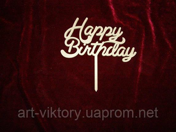 Топпер Happy Birthday (16 х 9 см), декор, фото 2