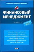 Ендовицкий Д.А. Финансовый менеджмент