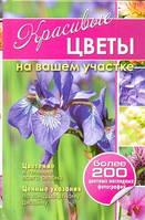 Вавилова Л.П. Красивые цветы на вашем участке