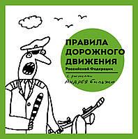 Бильжо А. (художник) Правила дорожного движения Российской Федерации с рисунками Андрея Бильжо