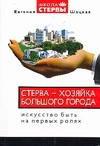 Шацкая Е. Стерва - хозяйка большого города. Искусство быть на первых ролях
