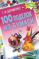 Долженко Г.И. 100 поделок из бумаги