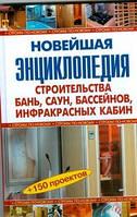 Рыженко В.И. Новейшая энциклопедия строительства бань, саун, бассейнов, инфракрасных кабин
