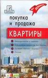 Брунгильд А.Г. Покупка и продажа квартиры: законодательство и практика, оформление документов б - Книжный интернет магазин LiderBooks в Харькове