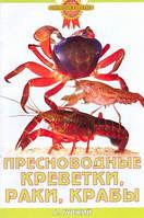 Гуржий А.Н. Пресноводные креветки, раки, крабы