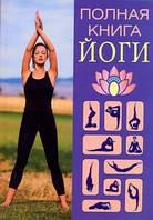 Севостьянов А.В. Полная книга йоги