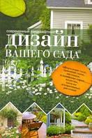Кирьянова Ю.С. Современный ландшафтный дизайн вашего сада