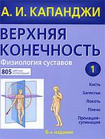Капанджи А.И. Верхняя конечность. Физиология суставов