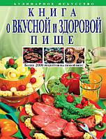 Могильный Н.П. Книга о вкусной и здоровой пище