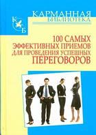 Кузнецов И.Н. 100 самых эффективных приемов для проведения успешных переговоров