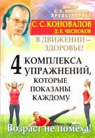 Коновалов С.С. 4 комплекса упражнений, которые показаны каждому. В движении - здоровье!