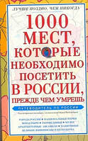 Надеждина В. 1000 мест, которые необходимо посетить в России, прежде чем умрешь