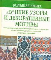 Гир Алан Д. Большая книга.Лучшие узоры и декоративные мотивы