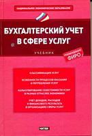 Вахрушина М.А. Бухгалтерский учет в сфере услуг