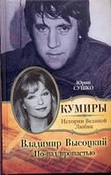 Сушко Ю. М. Владимир Высоцкий. По-над пропастью