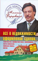 Барщевский М.Ю. Все о недвижимости: оформление сделок; строительство и приобретение жилья
