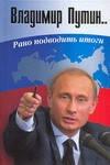 Бордюгов Г.А. Владимир Путин. Рано подводить итоги
