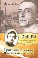 Кузнецова Г.Н. Грасский дневник. Последняя любовь Бунина
