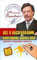 Барщевский М.Ю. Все о наследовании, купле-продаже, дарении, мене движимого и недвижимого имущест