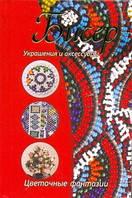 Нестерова Д.В. Бисер. Украшения и аксессуары; цветочные фантазии