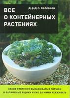 Хессайон Д.Г. Все о контейнерных растениях