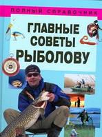 Белов Н.В. Главные советы рыболову