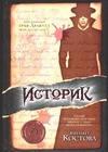 Костова Э. Историк