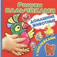 Дмитриева В.Г. Домашние животные. Рисуем пальчиками. [C наклейками]