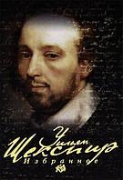 Шекспир У. Избранное