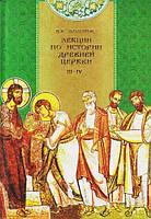 Болотов В.В. Лекции по истории древней церкви. Том 3-4