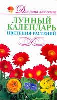 Резько И.В. Лунный календарь цветения растений