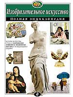 Амфилохиева Е.В. Изобразительное искусство. Полная энциклопедия (мел.)