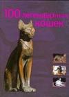 Сальвиати Стефано 100 легендарных кошек