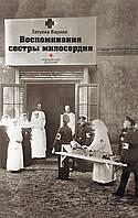 Варнек Т.А. Воспоминания сестры милосердия