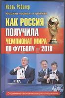 Рабинер Игорь Как Россия получила чемпионат мира по футболу - 2018?