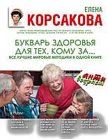 Корсакова Е. Букварь здоровья для тех, кому за...