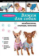 Каминская Е.А. Вяжем для собак: комбинезоны, свитера, попонки