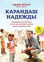 Браун А.; Адлер К. Карандаш надежды. Невыдуманная история о том, как простой человек может изменить мир