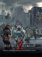 . Z - значит зомби